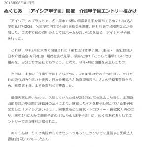 高齢者住宅新聞社H300801記事